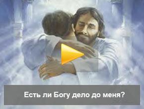 Есть ли дело Богу до меня?