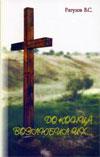Книга Рягузова В.С.  До конца возлюбил их