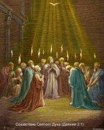 Крещен ли я Духом святым?