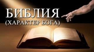 Характер Бога