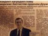 Публикация в СМИ о Рягузове В.С.
